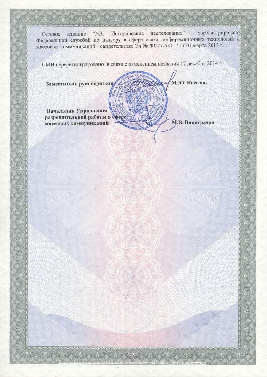 Смотреть русский анцест 19 фотография