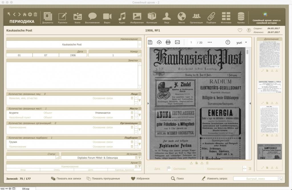 Изображение 8. Запись о выпуске газеты «Kaukasische Post» от 1 июля 1906 года с субподчинёнными записями, содержащими отдельные статьи из газеты