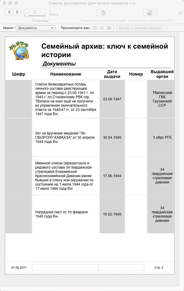 Изображение 10. Макет вывода на печать списка документов