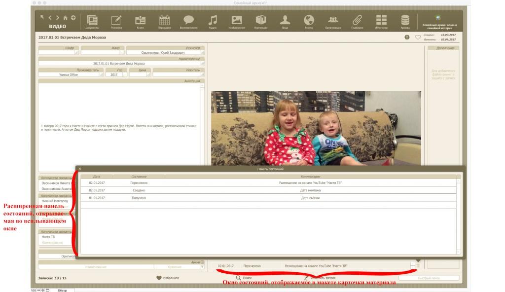 Изображение 4. Карточка видеоматериала с открытой панелью состояний